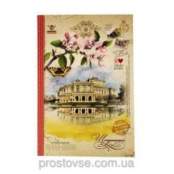 Щоденник шкільний В5 Мандарин  інтегр. обкл. +глітер 1653-1656