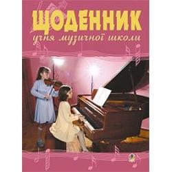 Щоденник учня музичної школи  Коленкор