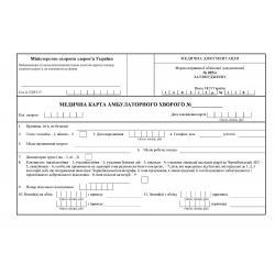 Медична картка амбулаторного хворого Ф№25 32арк. Преса Укр.