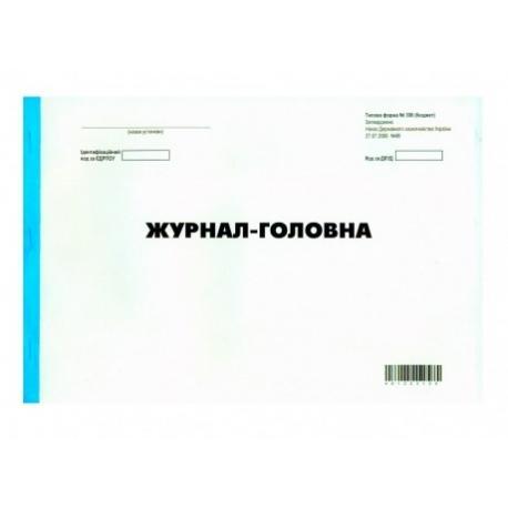 Журнал-головна для бюджетних орг. 50 арк. офс.