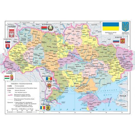 Карта України, адмін.поділ М 1:850000 160*110 (картон/ламінація/планки)