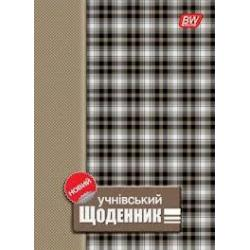 """Щоденник учнівський """"Новий"""" тв.обкл. 14В01 Бумвест"""