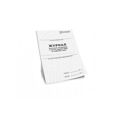 Журнал реєстрації інструктажів з питань охорони праці на робочому місці, офсет 50арк.