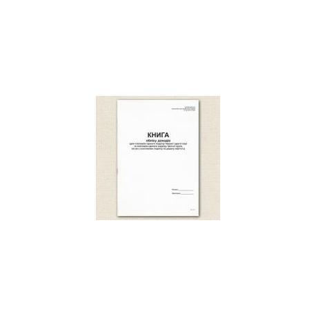 Книга доходів   (для платників єдиного податку 1-3 гр., які не є платниками  ПДВ), офс. А4, 50 арк.
