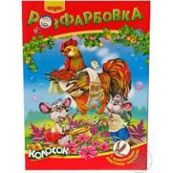 """Раскраска А4 """"Пресса Украины"""""""