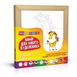 """Набір для юного художника """"Малювалка"""" №9, """"Веселий жираф"""", 20*20 см N0000109"""