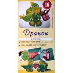 "Набор для творчества ""Дракон"", серия ""Квиллинг"" QK-003"