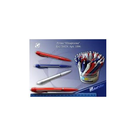Ручка-шпаргалка JO 1006
