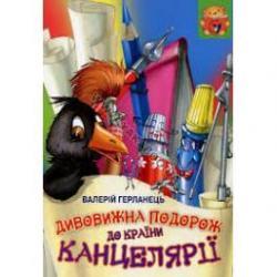"""Книга детская А4 ламин. обл. """"Пресса Украины"""""""