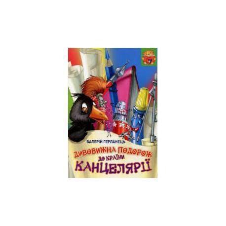 "Книга дитяча А4 ламін. обкл. ""Преса України"""