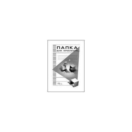 Папка для креслення А3 10арк.170г 4В12 Бумвест