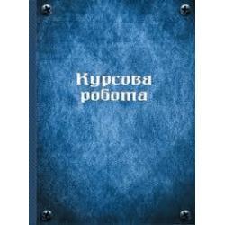 Курсова робота 50арк.70г. 4В14/5в9