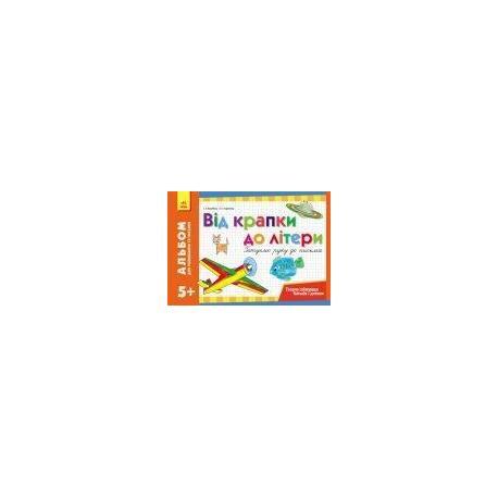 Альбом для малювання та читання 5+ Від крапки до літери. Готуємо руку до письма Д419002У