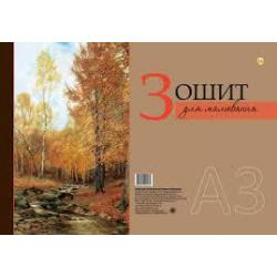Альбом для малювання А3 20 арк., відр. 70мг 205735