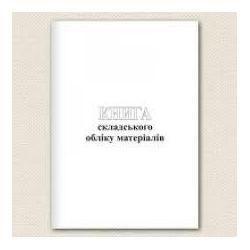 Книга складского учета А4, 50 лис