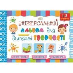 Універсальний альбом для дит. творчості (1-3р) ІІч 69523