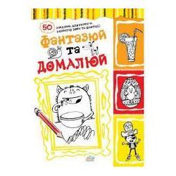 Фантазуй та домалюй БР001/БР002/БР003/БР004