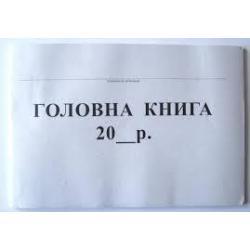 Главная книга А4 офсет 48лис.