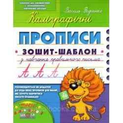 Каліграфічні прописи В. Федієнко 114389