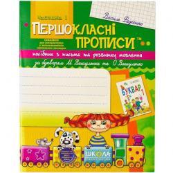 Прописи для першокласників за букварем Вашуленка М. част.1 291191