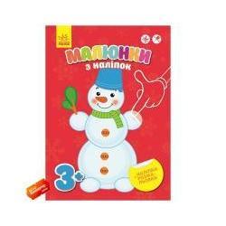 Малюнки з наклейок: Сніговик Л223012