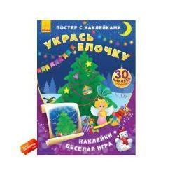Постер з наклейками: Подарунки Діда мороза/Прикрась ялинку С54900