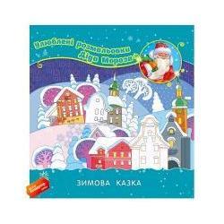 Улюблені розфарбовки Діда Мороза С54401