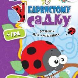 Книга дитяча А4, розваги для кмітливих, 32 арк., Академія Розумійка