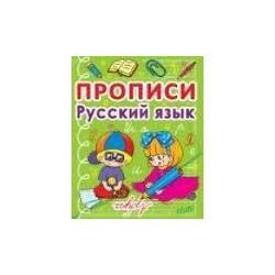 """Прописи """"Російська мова"""" Кристал бук"""